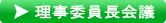 rijiintyoukaigi