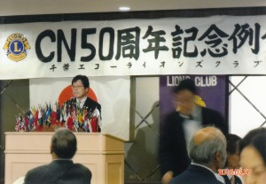 2016.3.27CN50周年記念1